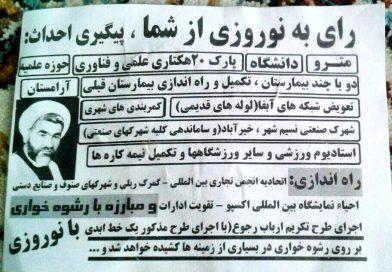 واکنش خبرنگاران به اظهارات نوروزی در جمع نمازگزاران شهر گلستان