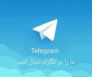کانال تلگرام پرند پرس